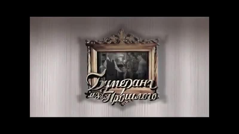 Заставка телесериала Бумеранг из прошлого Россия 2010