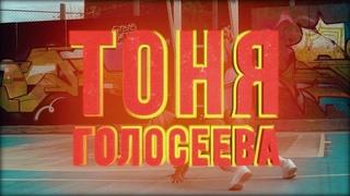Cristal Boy - Тоня Голосеева (Премьера клипа,2020)