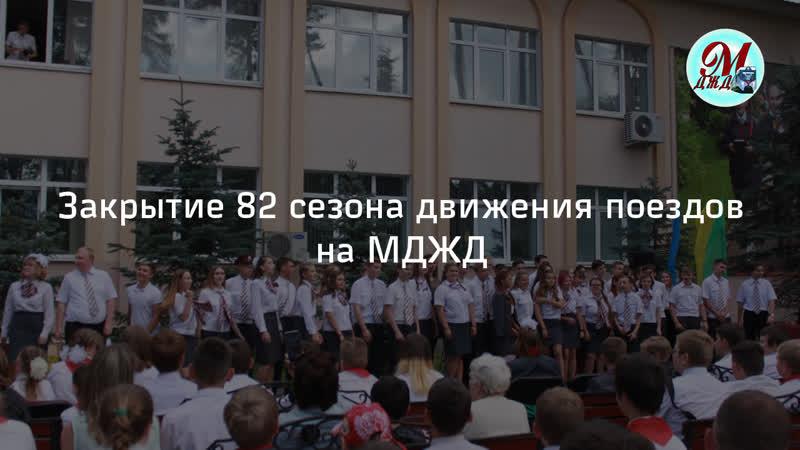 Закрытие 82 сезона движения поездов на МДЖД