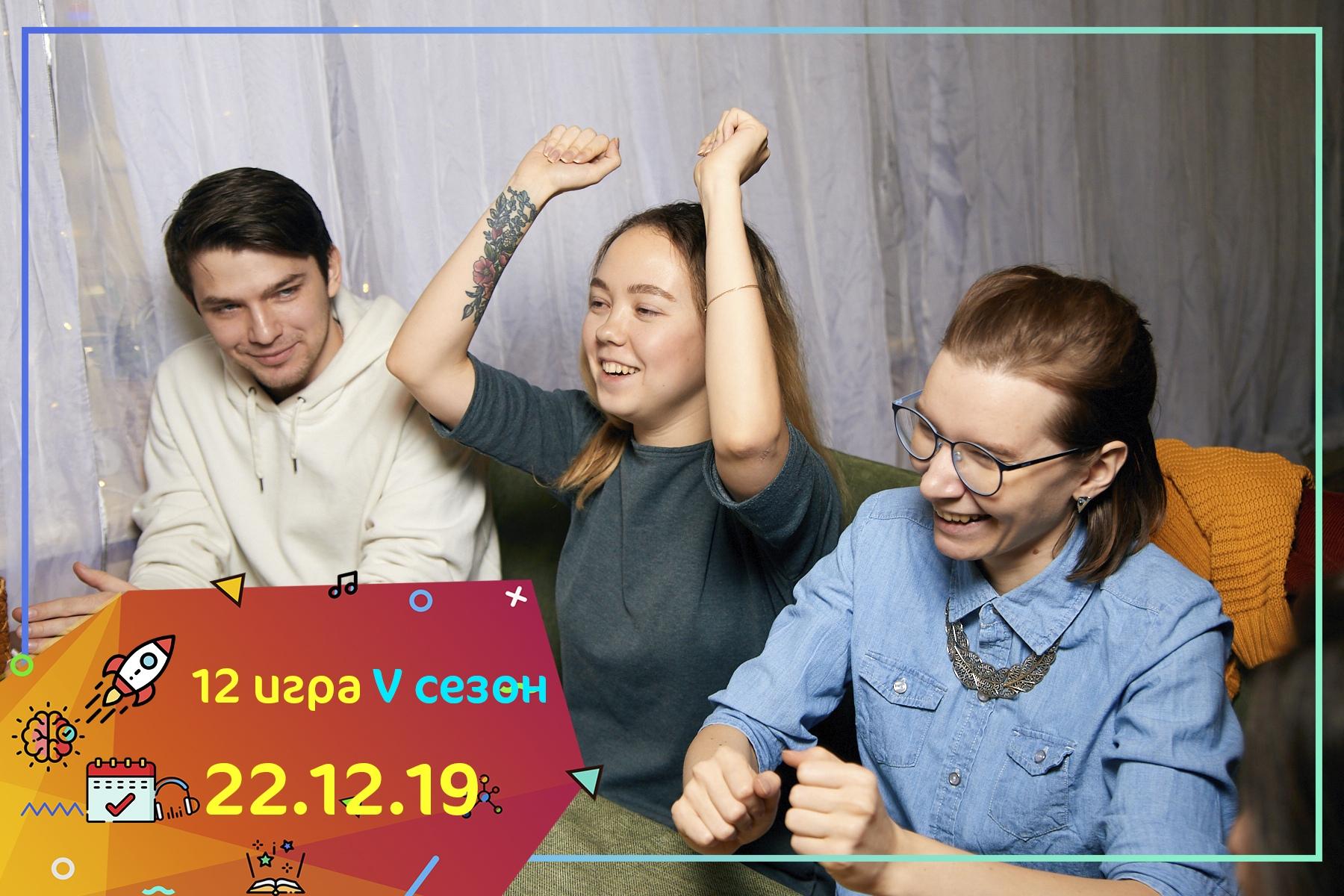 Игра №12 V сезона Улётный квиз 22.12.2019 (99 фото)