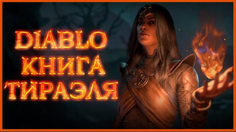 Диабло Книга Тираэля - Пролог \ Book of Tyrael