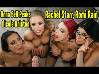 Anna Bell Peaks, Nicole Aniston, Rachel Starr, Romi Rain Нежный секс  [Трах, all sex, porn, big tits, Milf, инцест, порно blowj