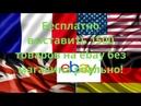 Шок  1500 лотов на ebay можно выставлять бесплатно