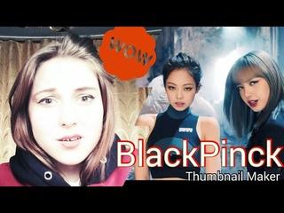 РЕАКЦИЯ НА ВИДЕО BLACKPINK KILL WITH LOVE|| Lina.💕