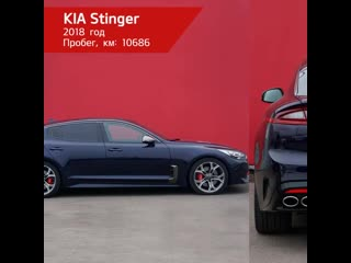 KIA Stinger с пробегом в KIA Агат-Авто