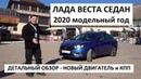 LADA Vesta AT Jatco 2020 что изменилось тест-драйв и обзор Автопанорама