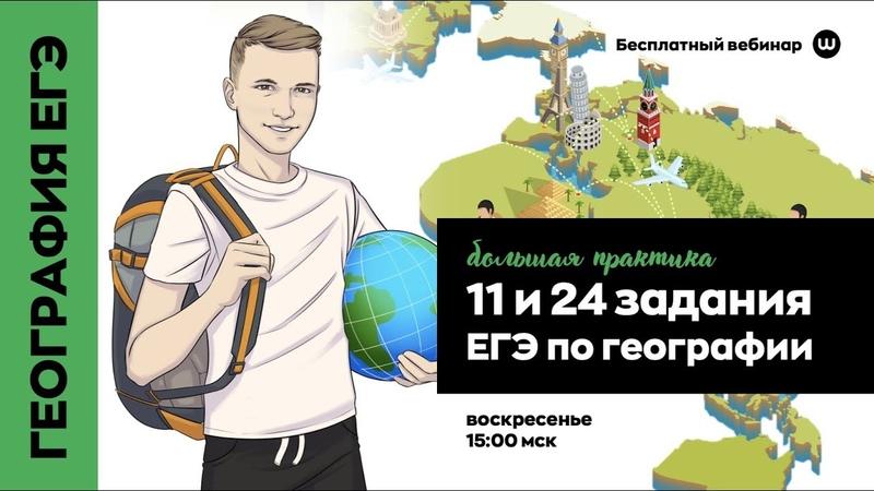 11 и 24 ЗАДАНИЯ ЕГЭ ГЕОГРАФИЯ WEBIUM
