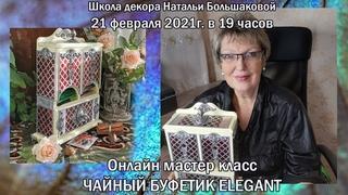 Чайный буфетик Elegant приглашение от Натальи Большаковой