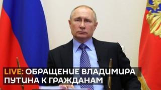 LIVE: Обращение Владимира Путина к россиянам /