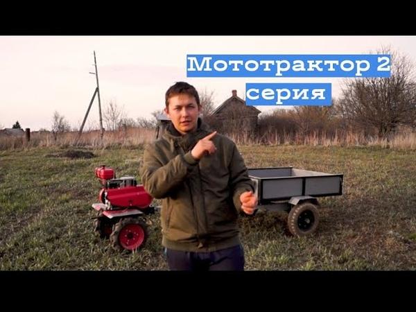 Тележка для мотоблока Мототрактор 2 серия