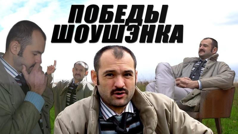 Победы Шоушэнка 1 серия