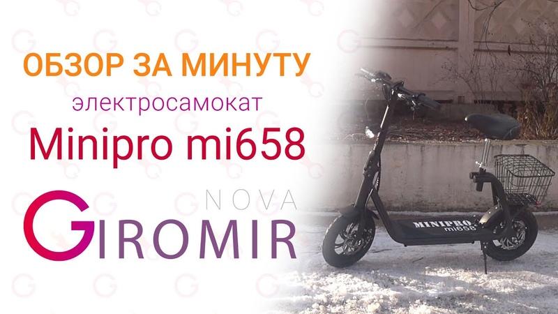 Краткий обзор электросамоката Minipro mi658