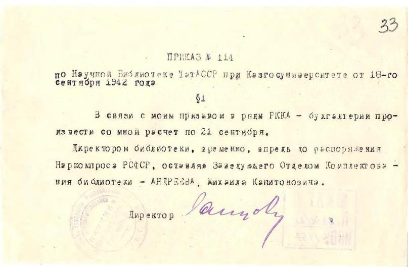 Научная библиотека Казанского университета в годы Великой Отечественной войны, изображение №7