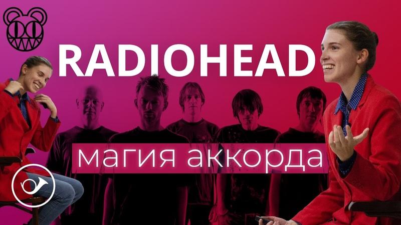 Radiohead магия аккорда Лекция Анны Виленской