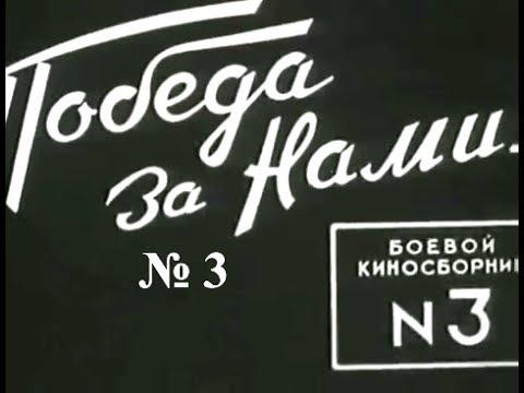 Победа За Нами Боевой Киносборник №3 1941