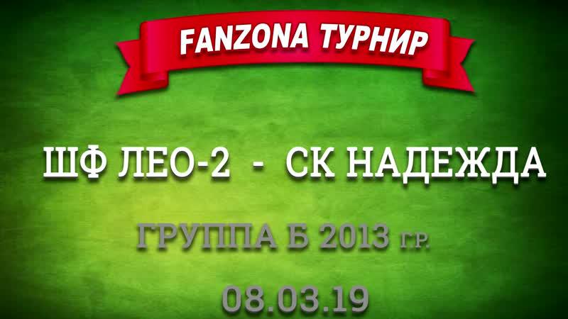 FANZONA-турнир, посвященный Цаган Сар-2019. 2013г.р. Группа Б ШФ Лео-2 - СК Надежда