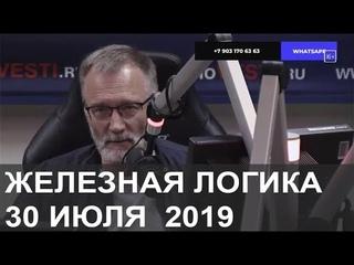 Железная логика 30 июля 2019. СМИ манипулируют сознанием, стихийные бедствия в России, санкции