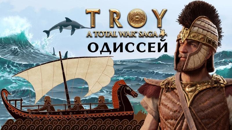 ТРОЯ Одиссей прохождение Total War Saga Troy на русском 1 ранний доступ