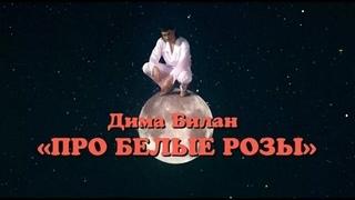 Дима Билан - Про белые розы | без лишних вставок / чистый звук | Клип 2019