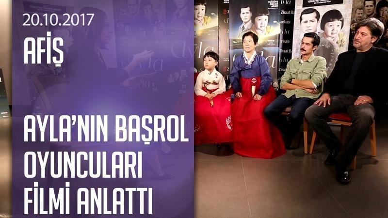 Ayla filminin başrol oyuncuları Afiş e konuk oldu 20.10.2017 Cuma