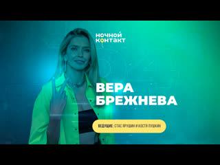 В гостях: Вера Брежнева. Ночной Контакт. 4 выпуск. 5 сезон