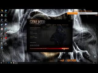 Stalker Online--