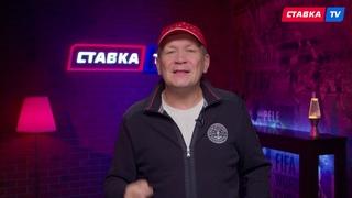 ЛОКОМОТИВ - АРСЕНАЛ ТУЛА. Прогноз Шмурнова на футбол