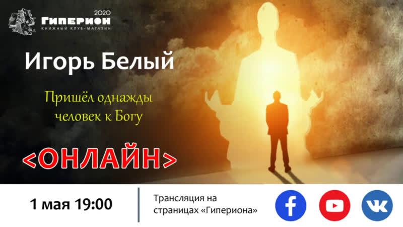 Игорь Белый Пришёл однажды человек к Богу