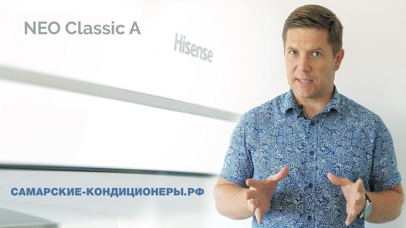 Обзор кондиционера Hisense Neo Classic A AS-07HR4SYDDCG