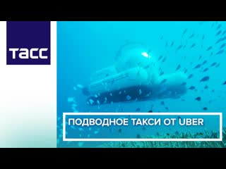 Подводное такси от Uber