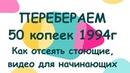 Перебираем 50 копеек 1994 год Украина, Видео для новичков, отбираем мусор от ценных