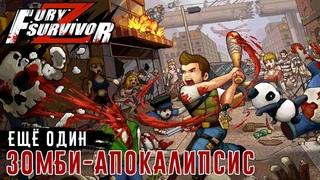 Fury Survivor: Pixel Z - Ещё один пиксельный Зомби-апокалипсис (ios)