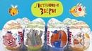 ЛЕТАЮЩИЕ ЗВЕРИ Mega Secret СЮРПРИЗЫ, новая серия ИГРУШКИ, мультик Kinder Surprise eggs unboxing
