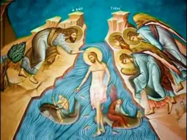 Крещение Иисуса Христа Богоявление Закон Божий