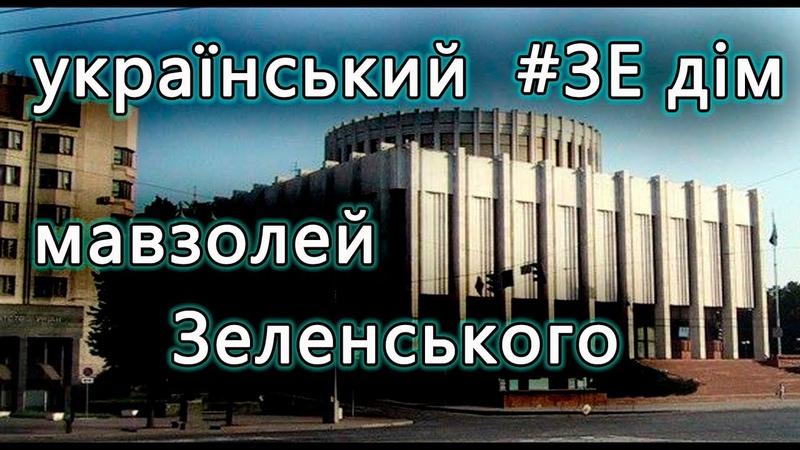 Український дім Зеленського. Мавзолей, балаган, цирк, ринок, ярмарок та офіс. Довідка-розлідування.