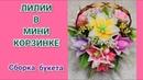 🌸Лилии в мини-корзинке🌸/ Сборка букета🌸/ Мыловарение🌸/Мастер класс/Handmade soap/Soap flowers/