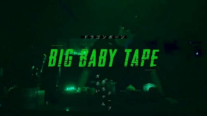 BIG BABY TAPE feat Руки Вверх ТРЭП ТЕБЯ ЦЕЛУЕТ unOfficial video 2019 TRAP LUV Оригинал