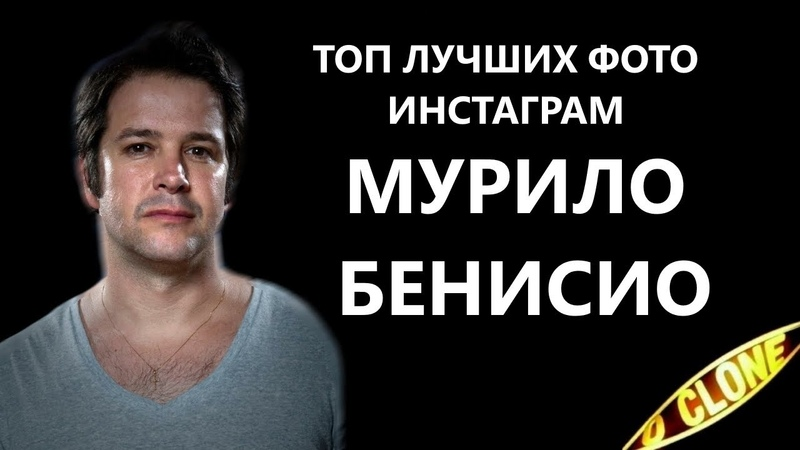 ТОП ЛУЧШИХ ФОТО ИНСТАГРАМ 5 МУРИЛО БЕНИСИО ЛУКАС ДИОГУ ЛЕО