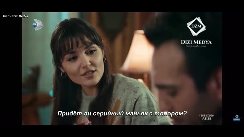 азз 5 - Азизе и Картал в загородном доме (рус.суб)