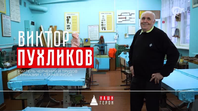 Виктор Пухликов Учитель черчения и трудов гимназии г Старая Русса