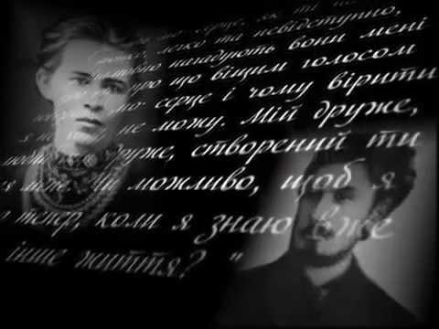 Біографія Лесі Українки. Леся Украинка...