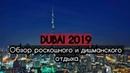 Отдых в Дубай в 2020 году Реальный обзор дешевого и богатого отдыха Строгая Шарджа и крутой DUBAI