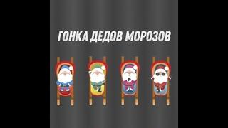 Гонка Дедов Морозов - игра на Новогодний корпоратив!