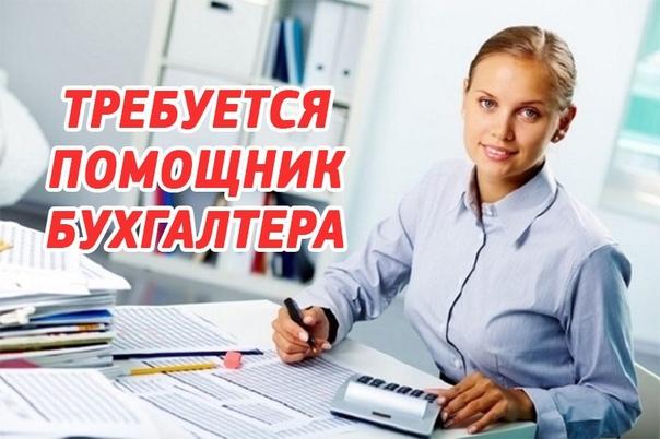 бухгалтер неполный требуется