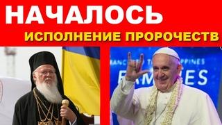 Пророчества начинают сбываться | Объединение Православных и католиков