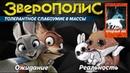 Отношение к опасным социальным явлениям - «Зверополис» и «Крашеный лис»