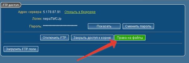 Доп.функции > FTP Доступ