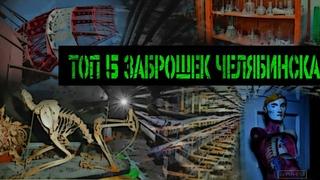ТОП 5 заброшенных мест Челябинска...