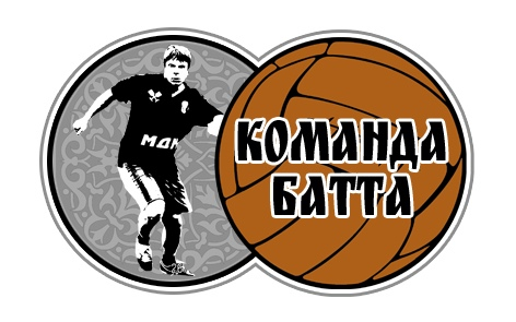 Команда Батта