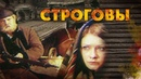 Строговы (Сериал / 1975) все серии